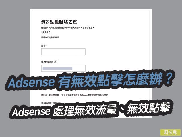 Adsense 處理無效流量、惡意點擊