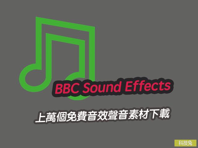 BBC Sound Effects 上萬個免費音效聲音素材下載
