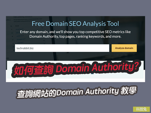 如何查詢網站的Domain Authority? 教學