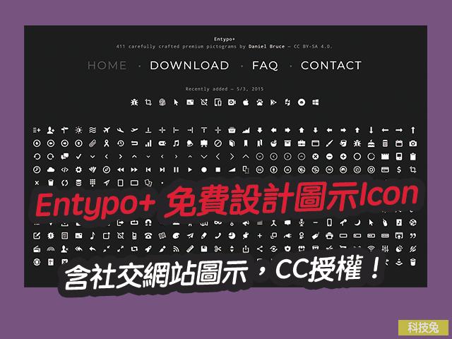 Entypo+ 免費設計圖示Icon
