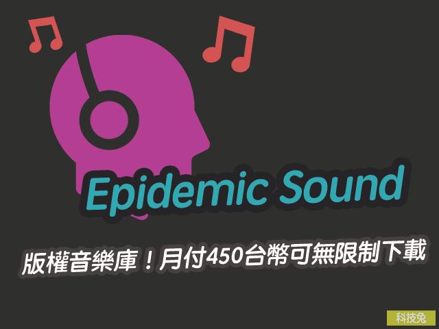 Epidemic Sound 版權音樂庫