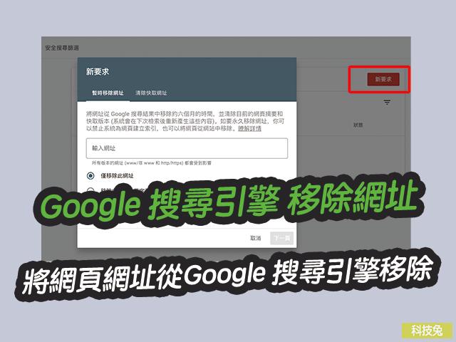 如何將網頁網址從Google Search搜尋引擎移除