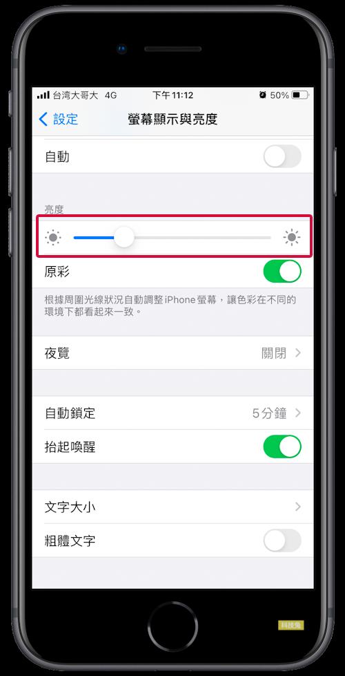iPhone iOS 14 充電變慢
