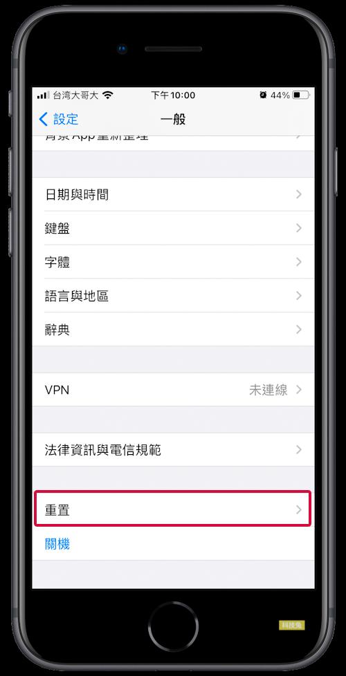 iOS 14 打字延遲、變慢