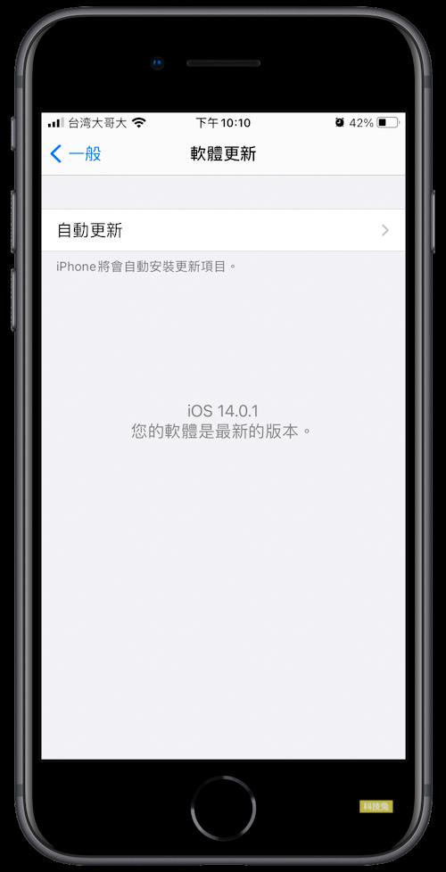 iOS14打字延遲