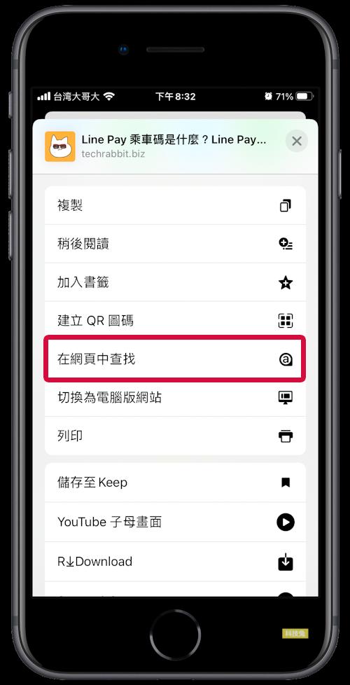 iPhone 在Chrome、Safari 尋找關鍵字