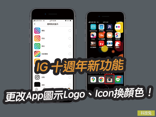 IG 十週年新功能,更改App圖示Logo、Icon換顏色