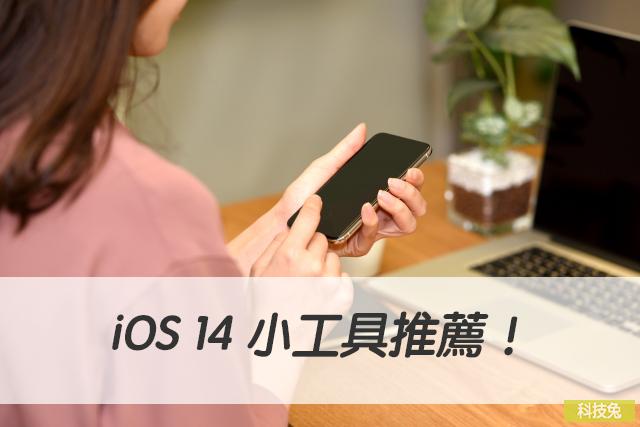 ios14小工具推薦