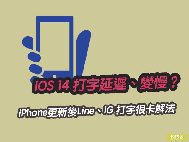 iOS 14 打字延遲、變慢?