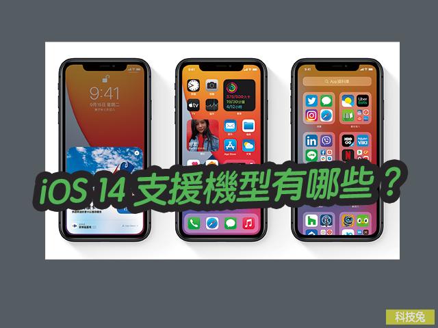 iOS 14 支援機型
