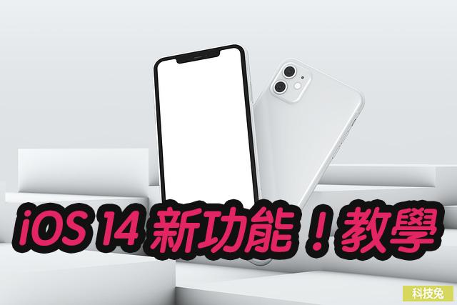 iOS 14 新功能