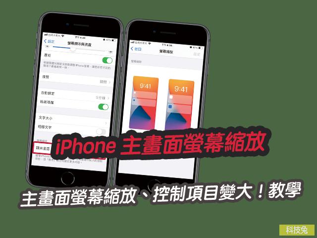 iphone主畫面螢幕縮放
