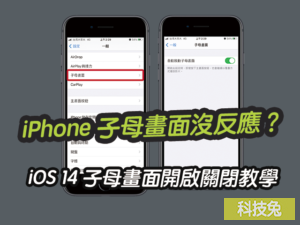 iPhone 子母畫面失敗、沒反應?iOS 14 子母畫面開啟關閉教學