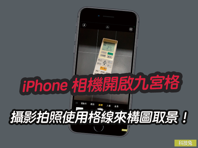 iPhone 相機開啟九宮格,攝影拍照使用格線來構圖取景