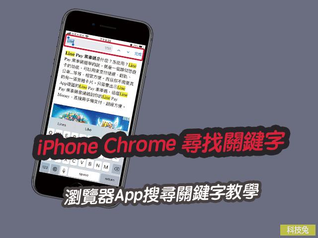 iPhone 在Chrome、Safari 尋找關鍵字!