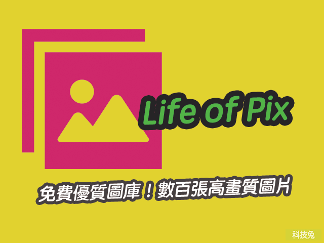 Life of Pix 免費優質圖庫!數百張高畫質圖片