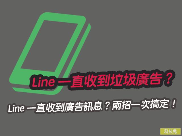 Line 一直收到垃圾廣告訊息