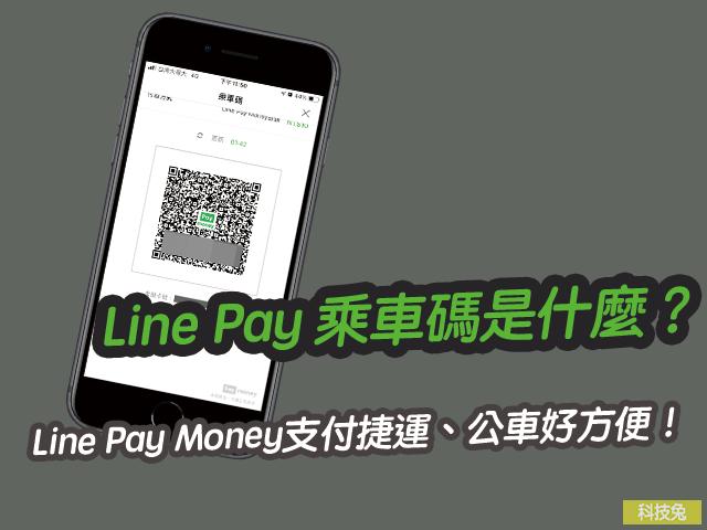 Line Pay 乘車碼