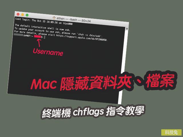 Mac 一鍵隱藏任何資料夾、檔案!終端機chflags 指令