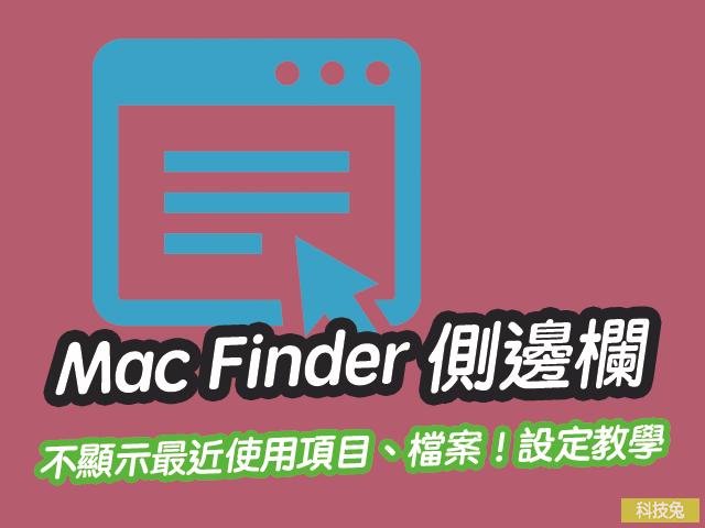 Mac Finder 側邊欄不顯示最近使用項目、檔案
