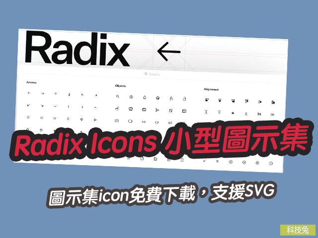 Radix Icons 小型圖示集icon免費下載,支援SVG