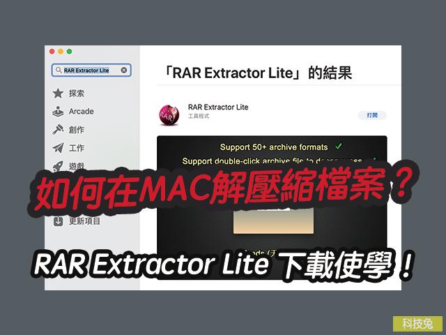 如何在MAC解壓縮檔案?RAR Extractor Lite
