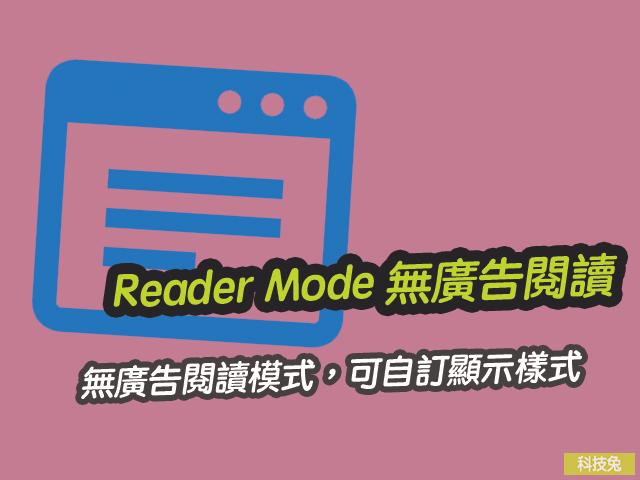 Reader Mode 無廣告閱讀模式,可自訂顯示樣式
