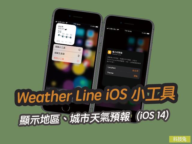 iPhone 天氣小工具!Weather Line顯示地區、城市天氣預報(iOS 14)