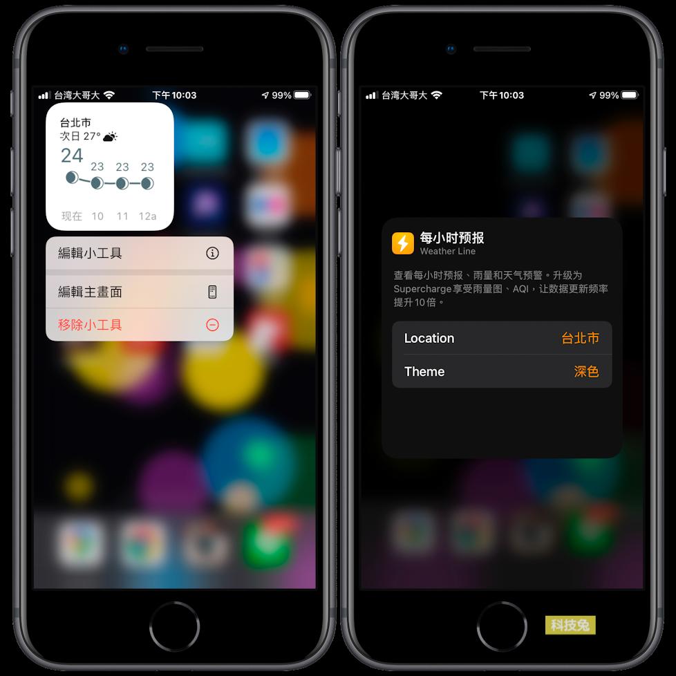 iPhone iOS 14天氣小工具Weather Line