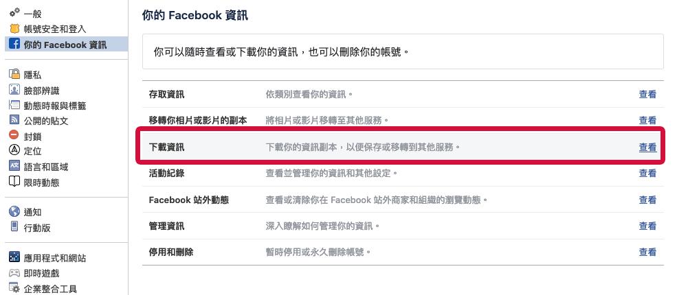 臉書電腦版下載朋友清單