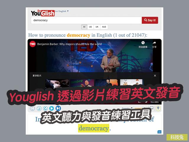 Youglish 線上透過影片練習英文發音!英文聽力與發音練習工具