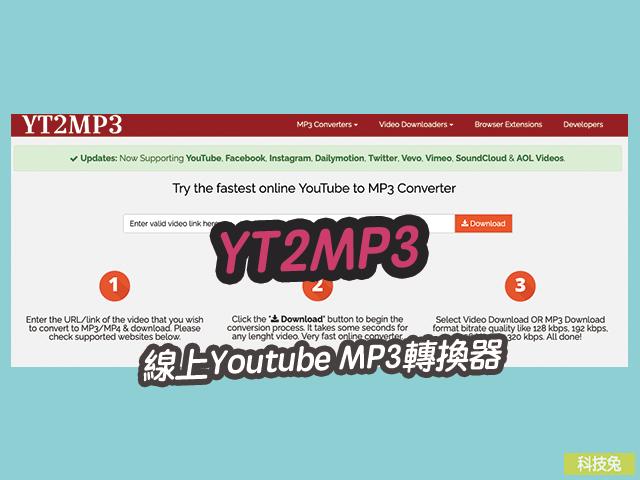 YT2MP3 線上Youtube MP3轉換器,支援高音質下載與MP4