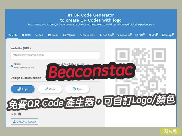 Beaconstac 免費QR Code 產生器,可自訂Logo/顏色/邊框