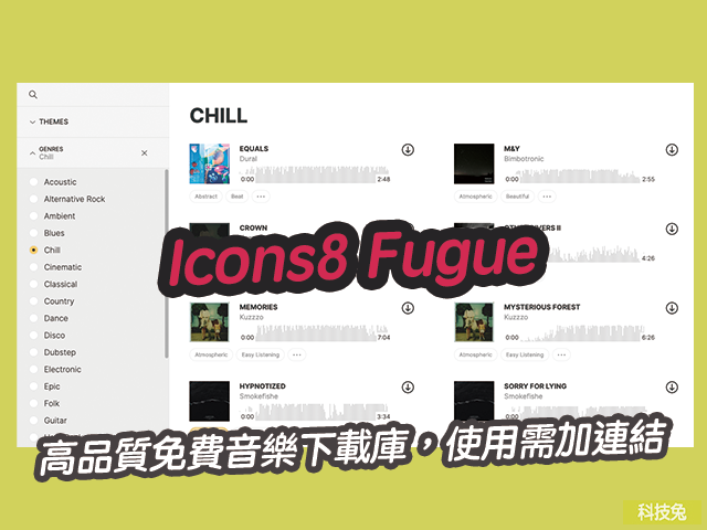 Icons8 Fugue 高品質免費音樂下載庫,可自由使用,需加連結