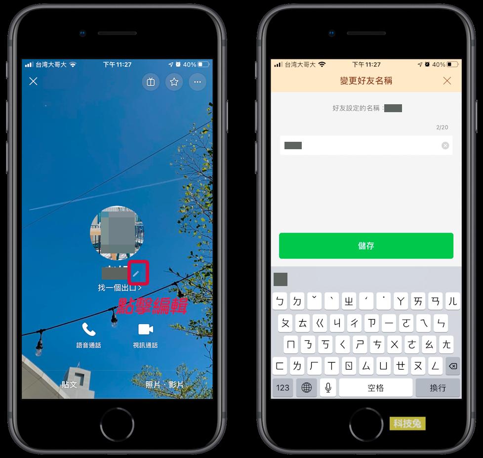 Line(App)修改好友朋友的暱稱、名稱名字