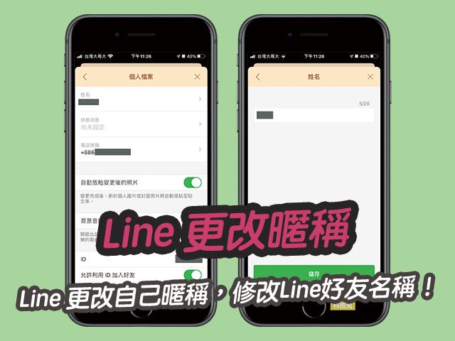 Line 更改自己暱稱,設定修改Line好友名稱、名字!