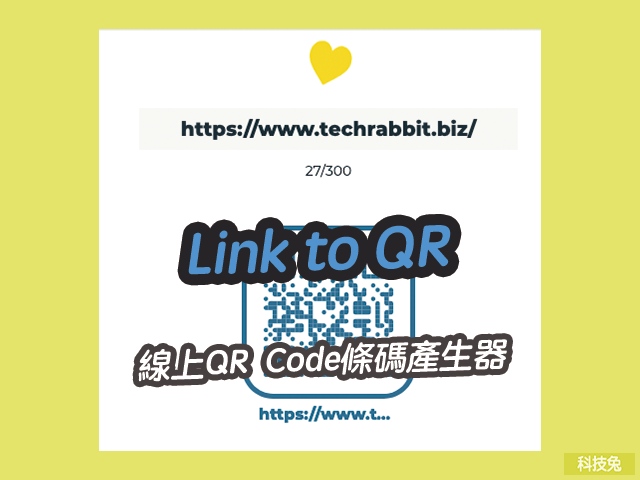 Link to QR 線上QR Code條碼產生器,支援顏色、線條、大小等樣式