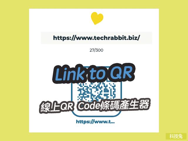 Link to QR 線上QR Code條碼產生器,支援顏色、線條粗細、大小