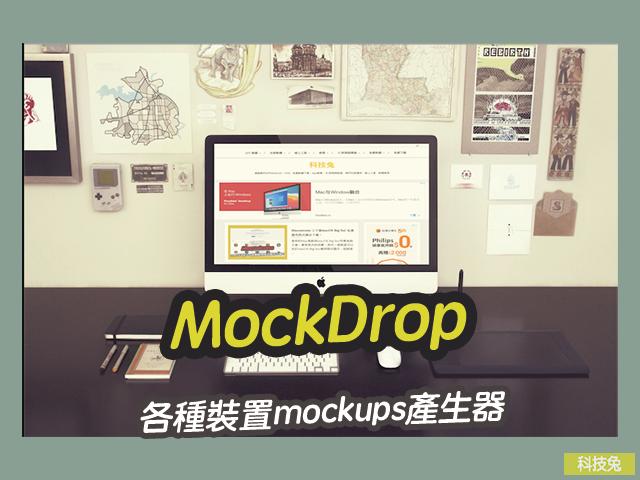 MockDrop 各種裝置mockups產生器,免費產生高畫質客製化圖片