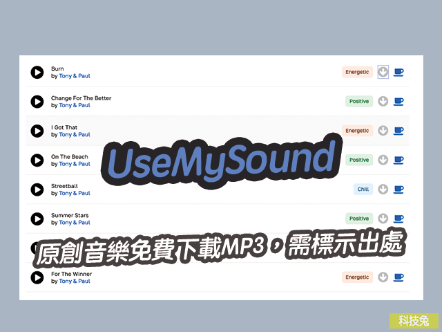 UseMySound 原創音樂免費下載MP3,使用需標示出處