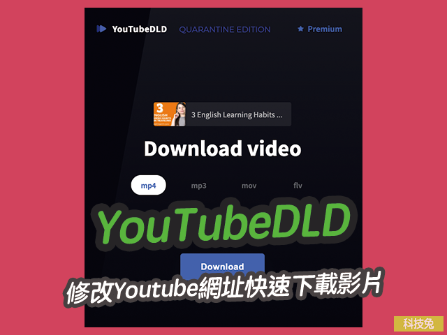 YouTubeDLD 修改Youtube網址快速下載影片,支援MP4/ MP3/ FLV/ MOV
