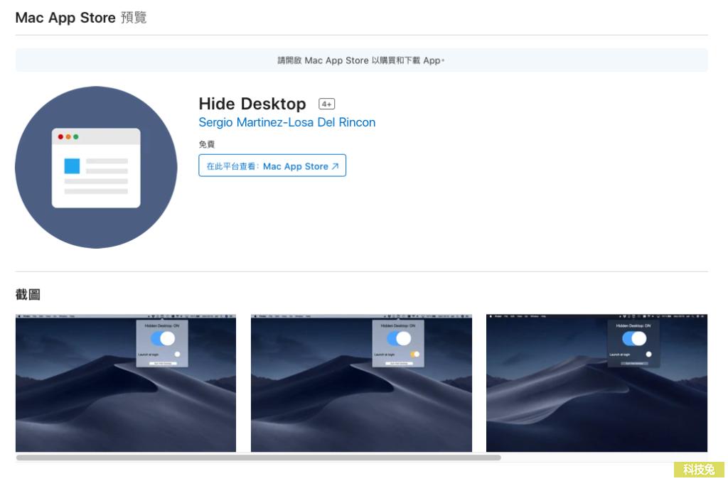【Hide Desktop】Mac 一鍵隱藏桌面檔案、文件,免費App!教學
