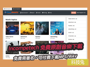 Incompetech 免費原創音樂下載,免費需署名,可付費下載MP3/WAV
