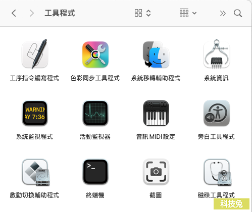 Mac OS 檢查應用程式App耗電量!MacOS 省電技巧教學