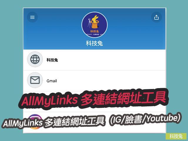 AllMyLinks 社交網站多連結網址單一頁面工具(IG/臉書/Youtube)