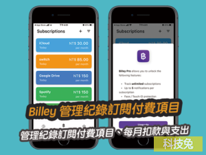Billey 管理紀錄訂閱付費項目、每月扣款與支出(iOS, Android)