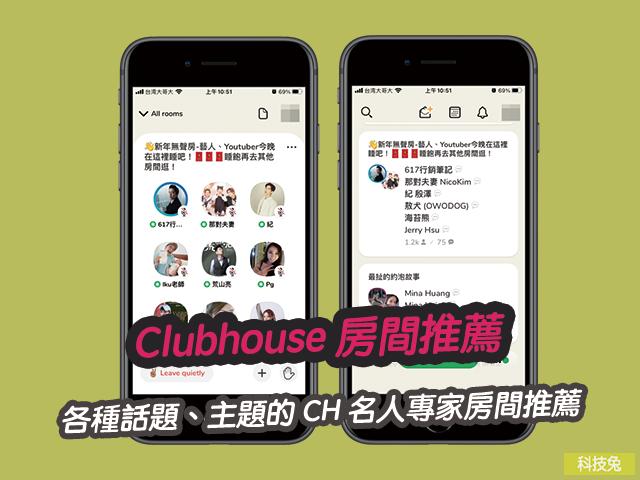 Clubhouse 房間推薦 | 各種話題、主題的 CH 名人專家房間推薦