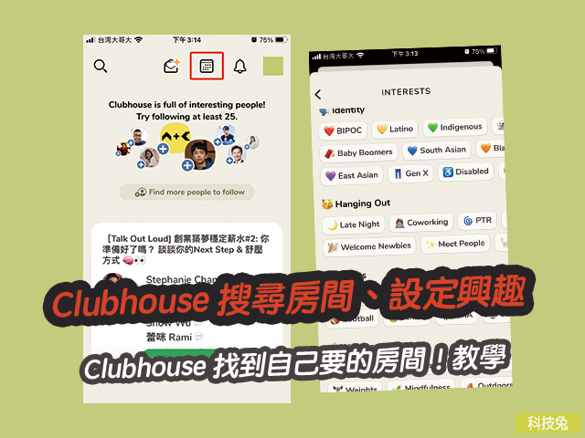 Clubhouse 搜尋房間、設定興趣,找到自己要的房間!教學