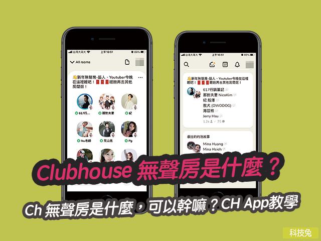 Clubhouse 無聲房是什麼,可以幹嘛?CH App教學