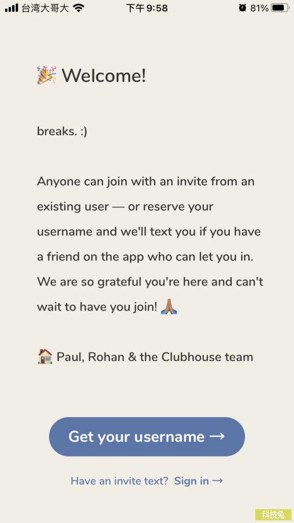Clubhouse 如何登出、登入、刪除帳號?App教學